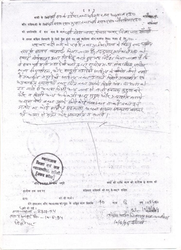 Court degree  legal notice of maithili sharan gupt