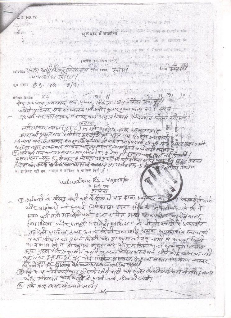 Mahadevi verma | books of Mahadevi verma