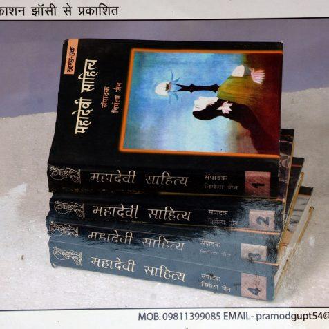 Sahitya Sadan Setu prakashan | poem on freedom fighters in hindi