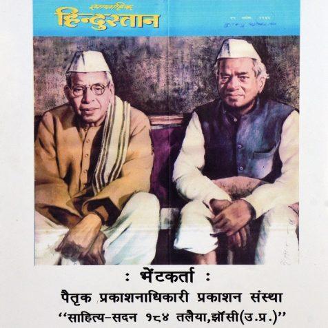 Sahitya Sadan | maithili sharan gupt poems summary