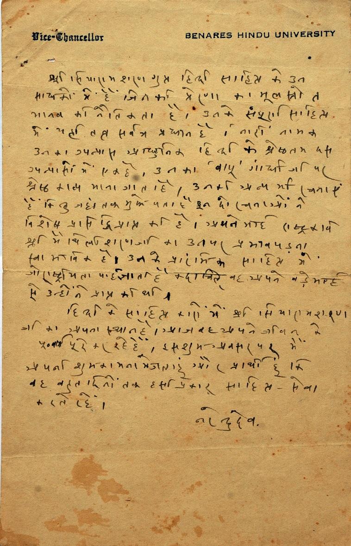 SAHITYA SADAN | maithili sharan gupt poem in hindi